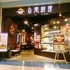 【オススメ5店】小樽・千歳・苫小牧・札幌近郊(北海道)にある中華が人気のお店