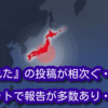 【揺れた】7月23日05時50分頃から『揺れた』の投稿が続出!対象時間には宮古島北西沖を震源とするM5.1の地震が!海外M7か国内M6前後の『特殊体感反応』あり!大きめの発震体感なので24日辺りまでは要注意!