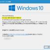 Windows 10 Insider Preview Build 14361提供開始【バージョン1607に】