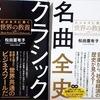 【クラシック音楽】初心者向けおすすめ本2冊『蜜蜂と遠雷』を読みこむための必読書