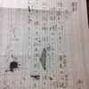 漱石の筆跡
