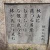 石見地方と柿本人麻呂(12)