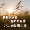 【涙腺崩壊】感動できる隠れた名作『アニメ映画3選』