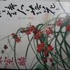 『雨と詩人と落花と』 廣瀬旭荘