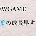 NEWGAME!!のストーリーは早い!