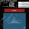 【チケット発売 詳細&ホテル情報】渋谷すばる LIVE TOUR 2020「二歲」台湾公演