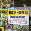 横浜を訪ねるなら、おススメしたい〈波止場食堂〉の「大黒」「出田町」「山下」「本牧」の各店舗を紹介。