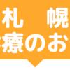 【2018年10月・11月】札幌出張診療のお知らせ