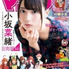 日向坂46の絶対的エース小坂菜緒が『週刊少年マガジン』の表紙に登場