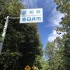 笠置山へ行きたくて