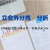 【立会外分売の分析】7038 フロンティア・マネジメント