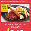 渋谷周辺で300円以下の格安、子供弁当を販売しているお店3選