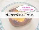 【北浦和】ブーランジェリーラリュ【ハード系のパンが美味しい】