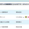【PONEY】 ジャニーズグッズ買取で300,000pt♪
