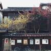 古き良き京都