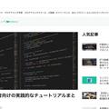 「DAINOTE」にPyQと「Pythonプログラミングをはじめよう」コース追加についてご紹介いただきました。
