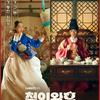 韓国ドラマ【哲仁王后】: 朝鮮王朝王妃の体に入っちゃった男性シェフの奮闘記