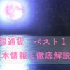 【初心者ガイド】ベスト10通貨 基本情報と解説