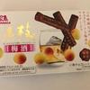 森永 小枝の大人のほろ酔いチョコレート