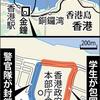 【雨傘革命】 デモ隊撤収論が7割の香港世論に続き、参加者が激減、学生団体内部からも撤退論が浮上