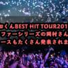【祝】三浦大知くんBEST HIT TOUR2017大宮公演で、めちゃイケオファーシリーズの岡村さん見れました!&ニュースもたくさん発表されました!