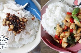 ご飯で旅行気分を味わおう。鶏胸肉を使った簡単でヘルシーな「アジア料理」レシピ