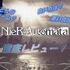 【NieR:Automata】プレイした感想 ~なぜ私たちは戦うのか、なぜ私たちは存在するのか、奥深いストーリーがあなたを待っている~