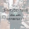 【副業】ゴールデンウイーク期間をuber eatsで10万円稼いでみる!