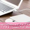 「Leawo Prof. Media」でBlu-ray/DVDのバックアップコピーが簡単に作成できる[PR]