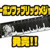 【スタジオコンポジット】やわらかいリアル・カーボンのメジャーシート「カーボンファブリックメジャー」発売!