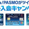 ソラチカカード入会キャンペーン開始!!