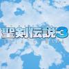 【レビュー】聖剣伝説3 Trials of Mana