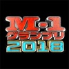 『M-1グランプリ2018』前編〜決勝1stラウンドを見て〜
