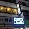 【神田】喫茶室ルノアール 神田北口駅前店 Wifiが3時間使い放題なのね!