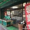 横浜 中華街 天仁茗茶(阿里山烏龍茶)