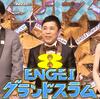 ENGEIグランドスラム5月6日放送の出演者一覧