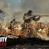 XIM APEXでPS4版Call of Duty: VANGUARDをプレイする