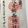 羽田空港近くの穴守稲荷神社で御朱印をいただきました!
