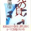 小林照幸「死の貝」