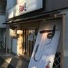 【グルメ】すし宗達@初台 おいしい町のお寿司屋さん(2020/8/29)