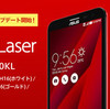 ZenFone2 Laser(ZE500KL)が価格改定により2万円以下になりました!!