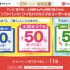 ebookjapan、PayPayで電子書籍購入で最大50%還元キャンペーン【本日が最もお得】