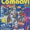 コムナビだけに特化した 激レアアニメ雑誌プレミアランキング