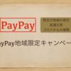 あなたの街限定還元?PayPay地域限定キャンペーン まとめ