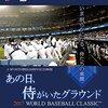 【侍ジャパン】3月にオーストラリアとの強化試合のメンバー オリンピック、WBCを視野に入れた招集に