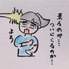 妊活〜9日目〜