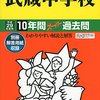 武蔵中学校では、明日11/12(土)に今年度最後の学校説明会を開催するそうです!【予約不要】