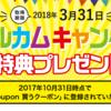 楽天ラ・クーポンが事業譲渡でEクーポンへ!移行キャンペーンで飲食店WEB予約・1000円キャッシュバック!しかも・・何度でも!?だと?