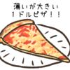 【ニューヨークお手軽グルメその2】安くて美味しい1ドルピザ!