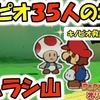 ミハラシ山 キノピオ35人の場所  キノピオ救出率100%達成 【ペーパーマリオ オリガミキング】 #17